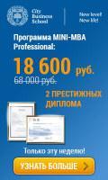 флеш-баннер Mini-MBA