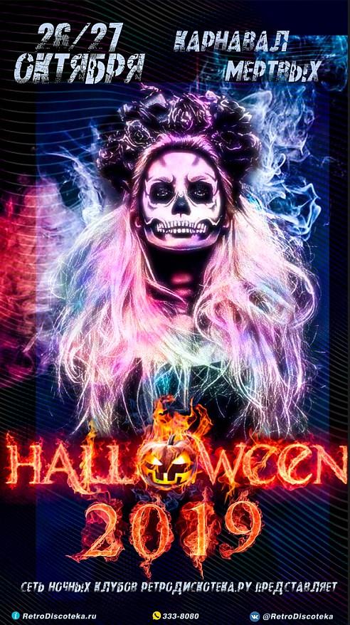 Дизайн афиши Хэллоуин 2019 для сети ночных клубов фото f_0185c61f772b08fc.jpg
