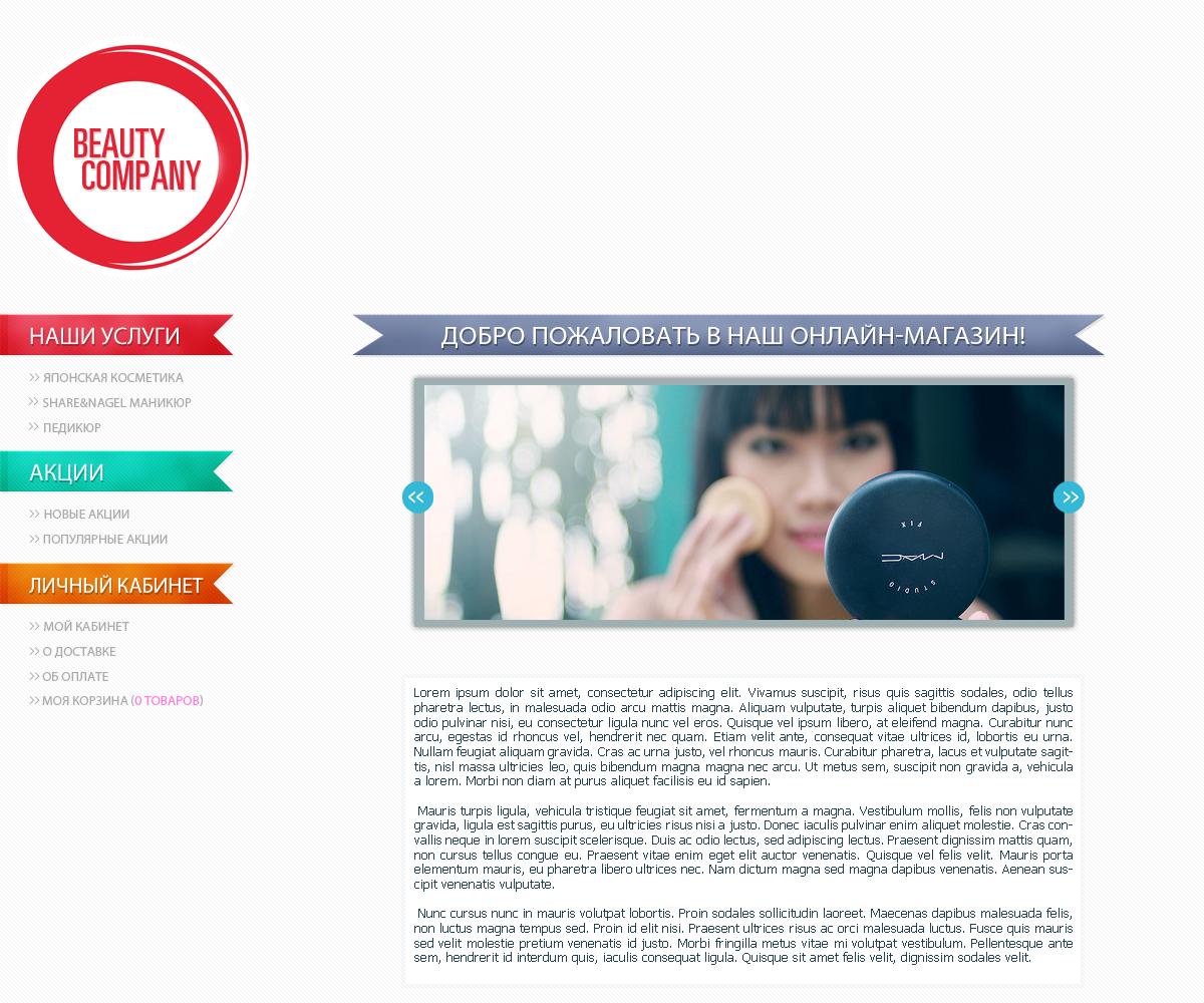 Дизайн интернет магазина косметики фото f_4f33af5ca2fe6.png