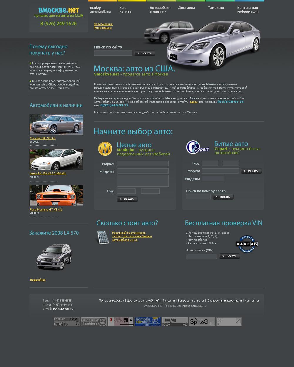 продажа автомобилей из США