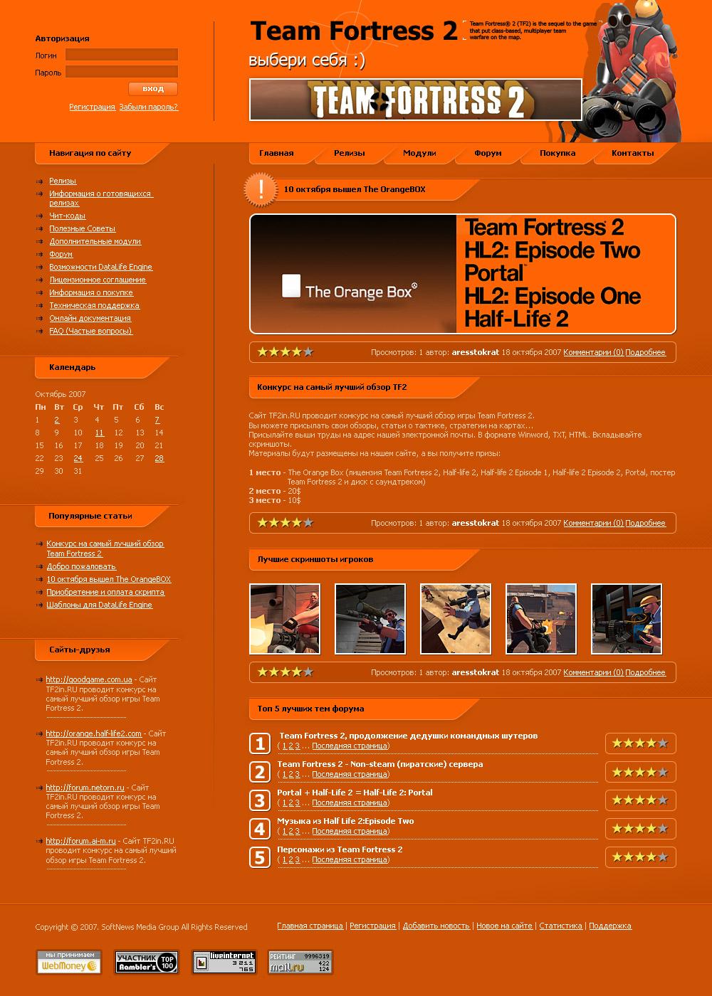 Игровой портал Team Fortress 2