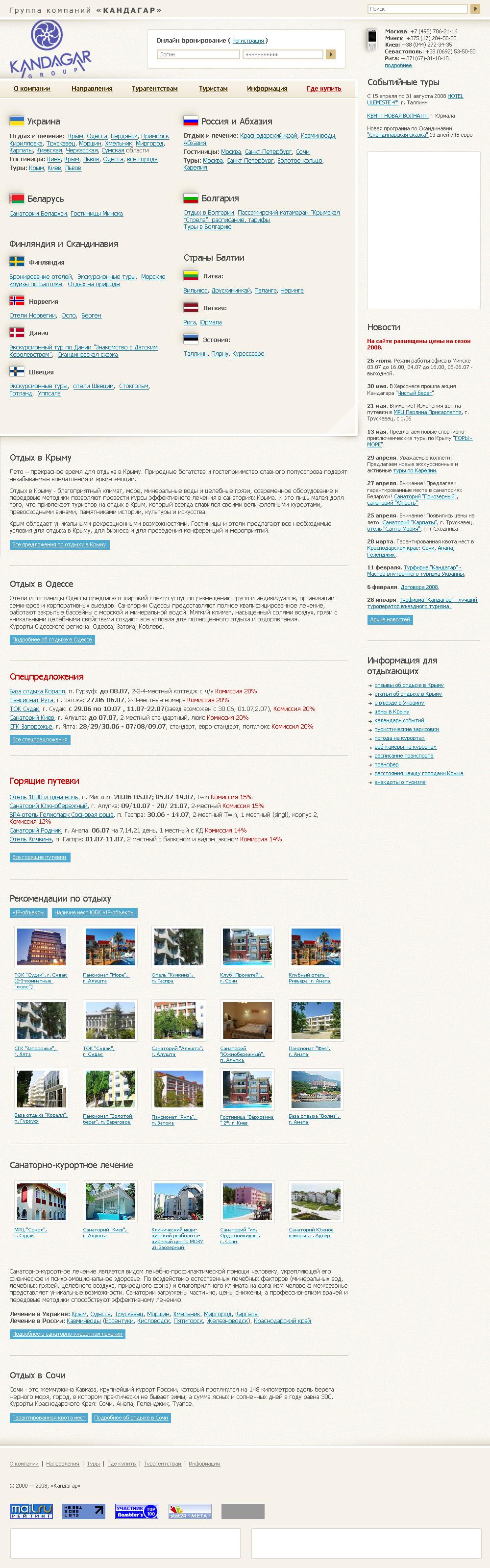 """Сайт туристической компании """"Кандагар"""""""