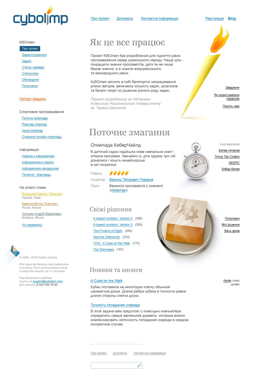Сайт онлайн-олимпиад Cybolimp