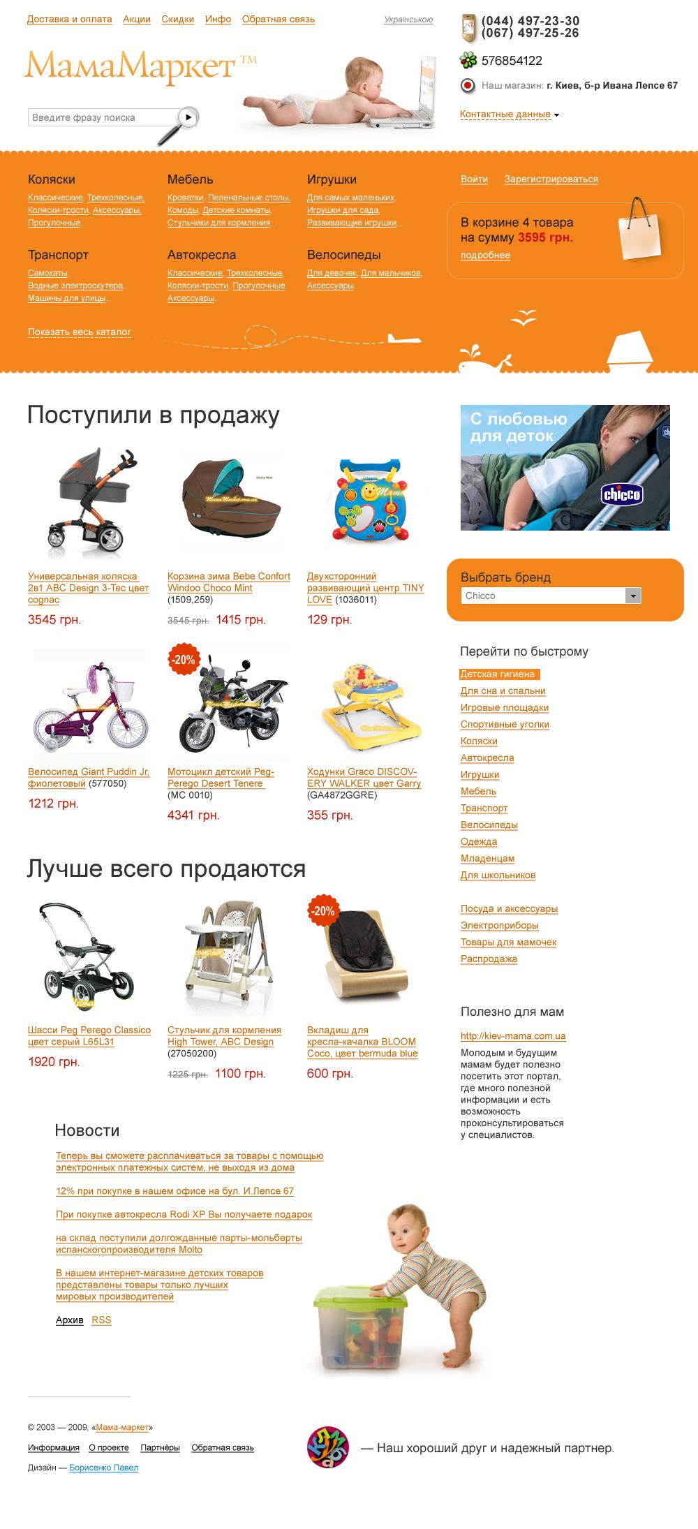 Магазин для мам и детей Mamamarket