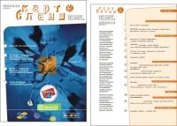 """Журнал """"Карт-бланш"""" - обложка"""