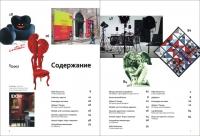 """Журнал """"Элитный дом"""" - разворот"""