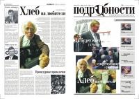 """Газета """"Подробности"""""""