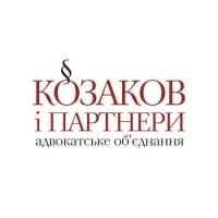 Козаков и партнеры