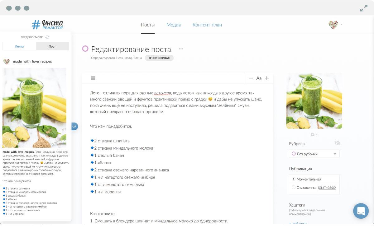 Разработка SaaS Instaredactor - планнер постов в Instagram