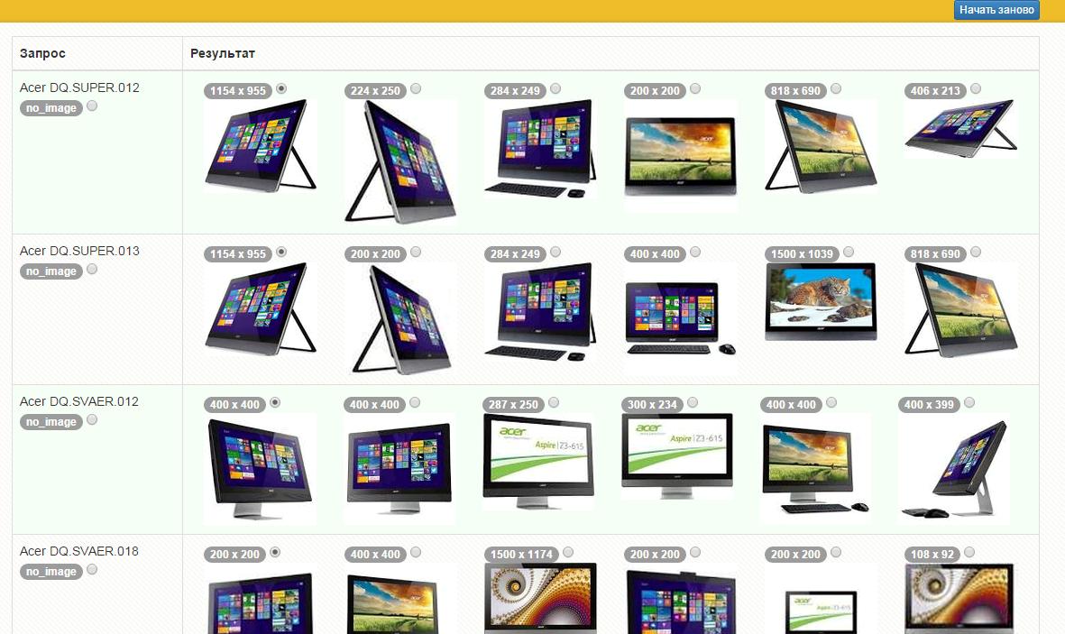 Сервис для подбора тысяч картинок из API Google