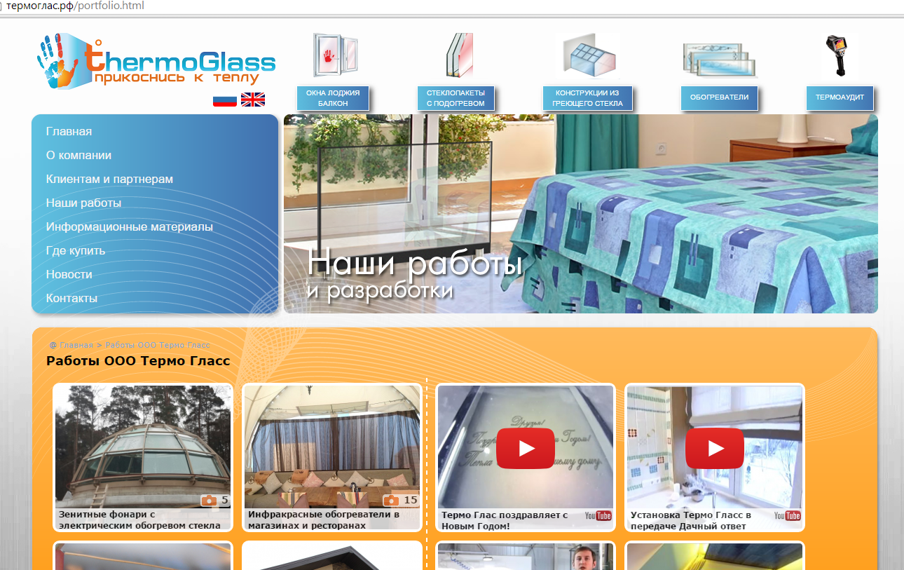 Создание визитки для российского производителя тёплых окон Thermo Glass