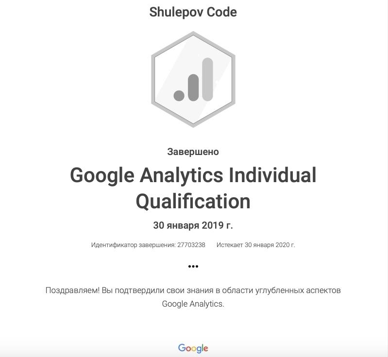 Сертификат - Google Analytics