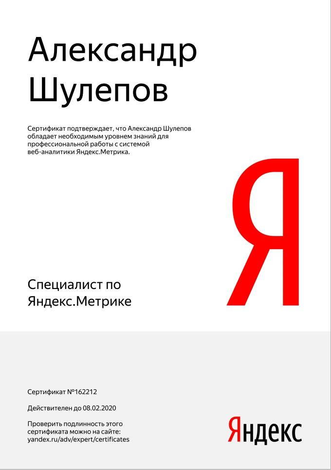 Специалист по Яндекс.Метрике