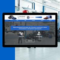 "Разработка сайта ""RKS auto"""