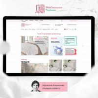 Разработка сайта «Текстильная роскошь»
