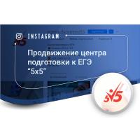 """Продвижение центра подготовки к ЕГЭ """"5x5"""""""