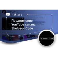 Продвижение YouTube канала Shulpeov Code