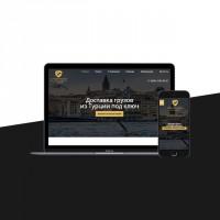 Разработка сайта для Karadeniz logistics