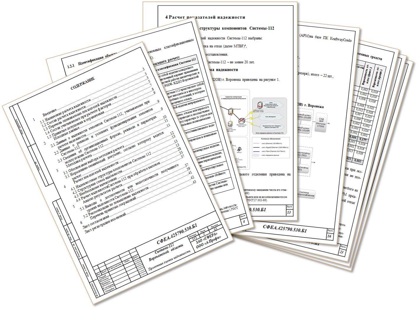 Проектная оценка надежности системы по РД 50-34.698-90