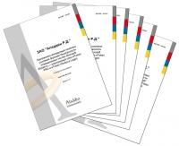 Документация для сертификации ПО
