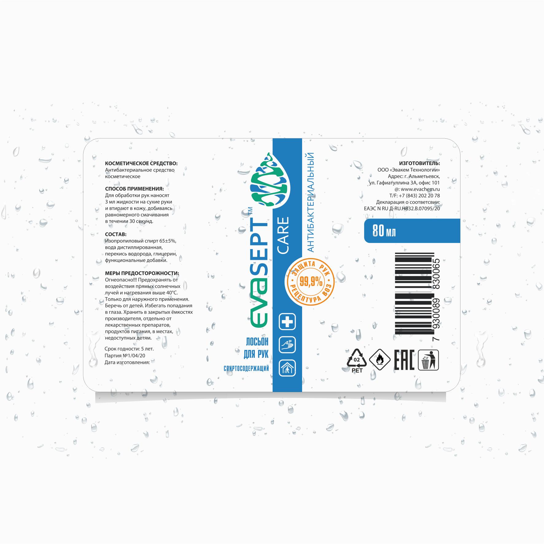 Доработать этикетку кожного антисептика фото f_6595eb1bc930c9f2.jpg