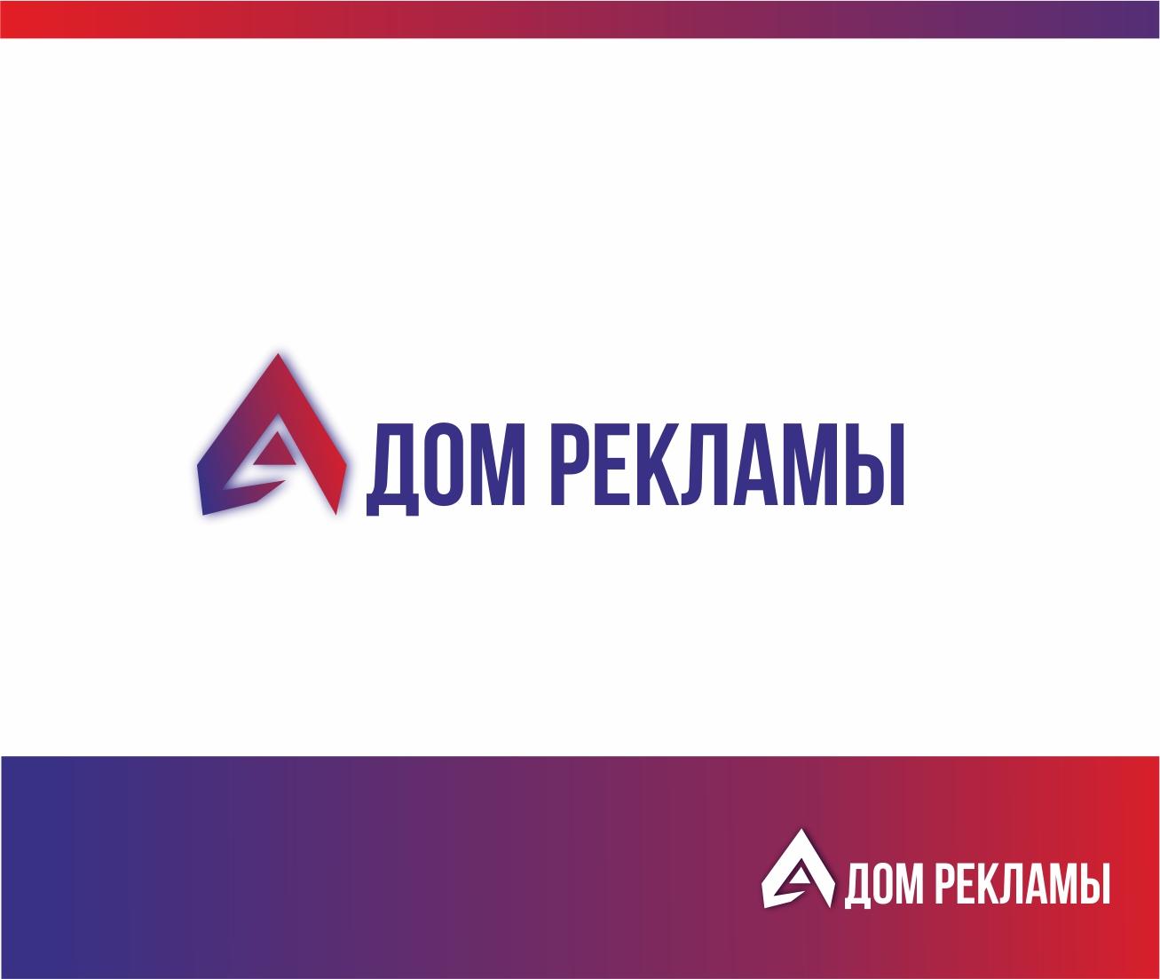 Дизайн логотипа рекламно-производственной компании фото f_2735edc094a236ee.jpg