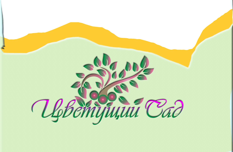 """Логотип для компании """"Цветущий сад"""" фото f_4015b69f85e2126b.jpg"""