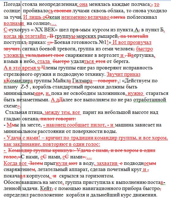 Корректура и редактирование художественного текста.