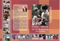 Пример корректуры и редактирования книги о теннисе.