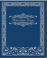 Пример корректуры и редактирования 300-страничной книги.
