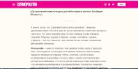 """ПРИМЕР КОПИРАЙТИНГА. Статья в журнал """"COSMOPOLITAN"""" о компании """"Афлорика""""."""
