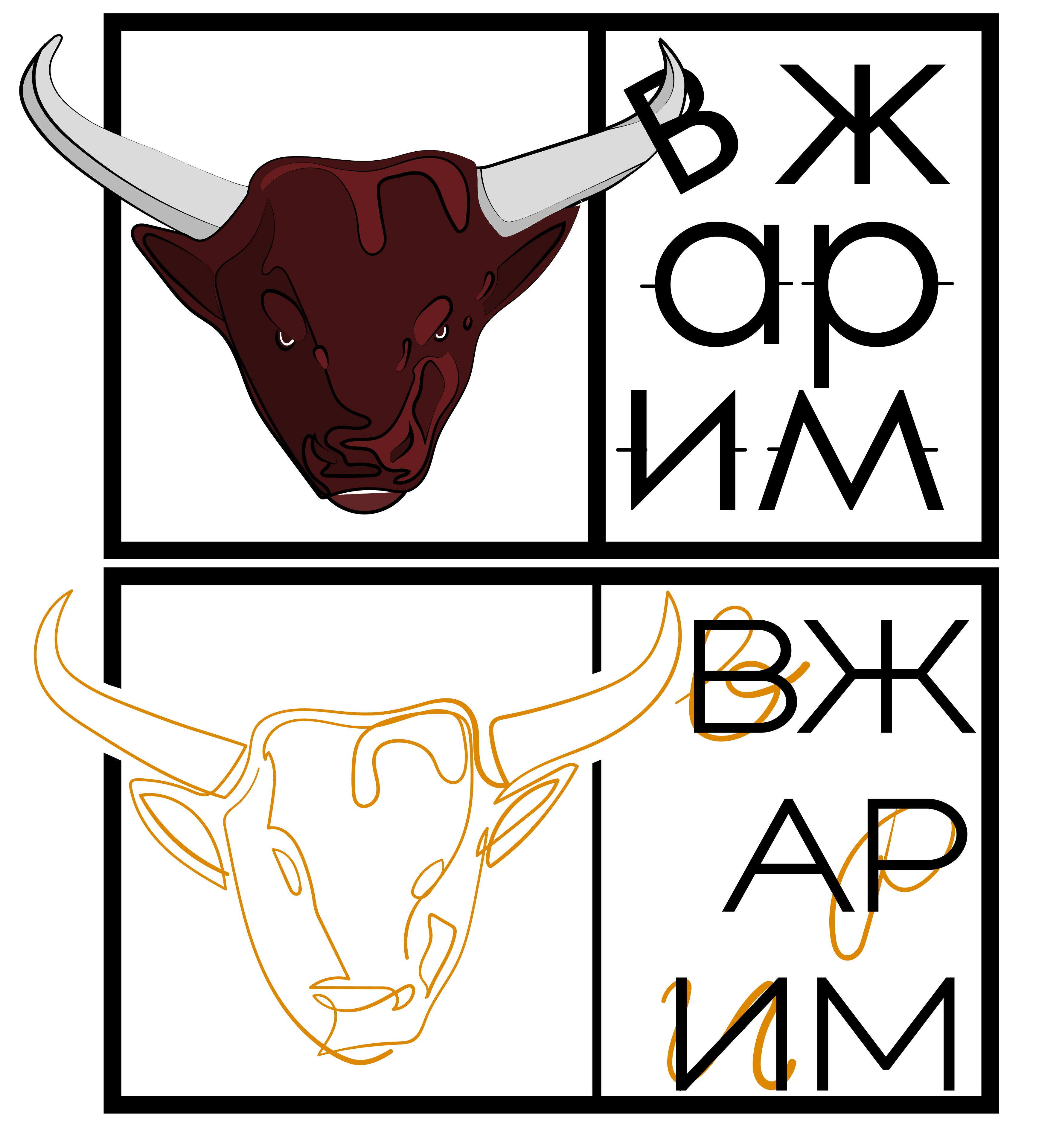 Требуется, разработка логотипа для крафт-кафе «ВЖАРИМ». фото f_203600ec2eb1f468.jpg
