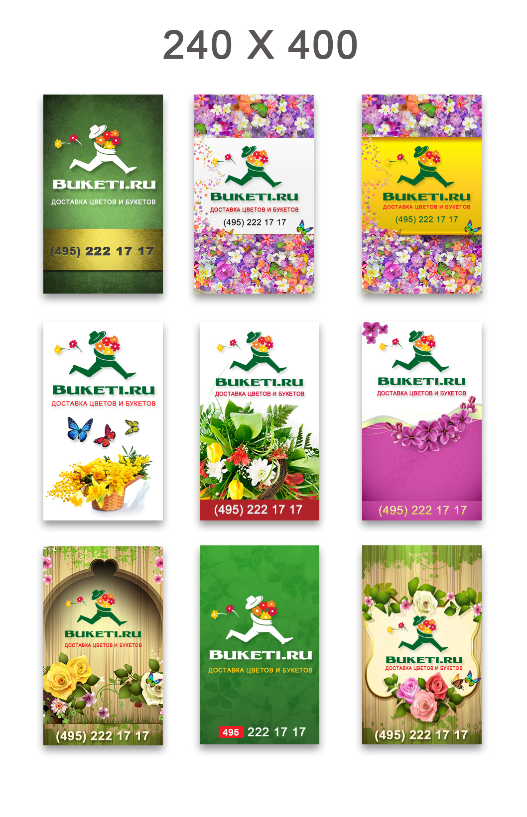 Комплект баннеров для сайта цветов. фото f_1245152afb962f63.jpg