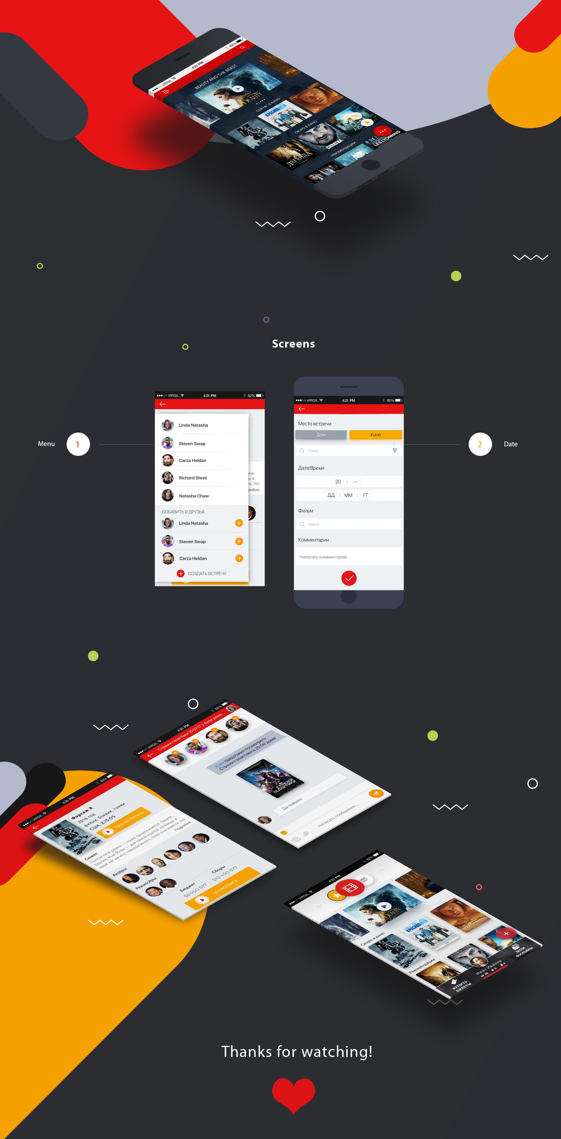 Mobile app CinemaD