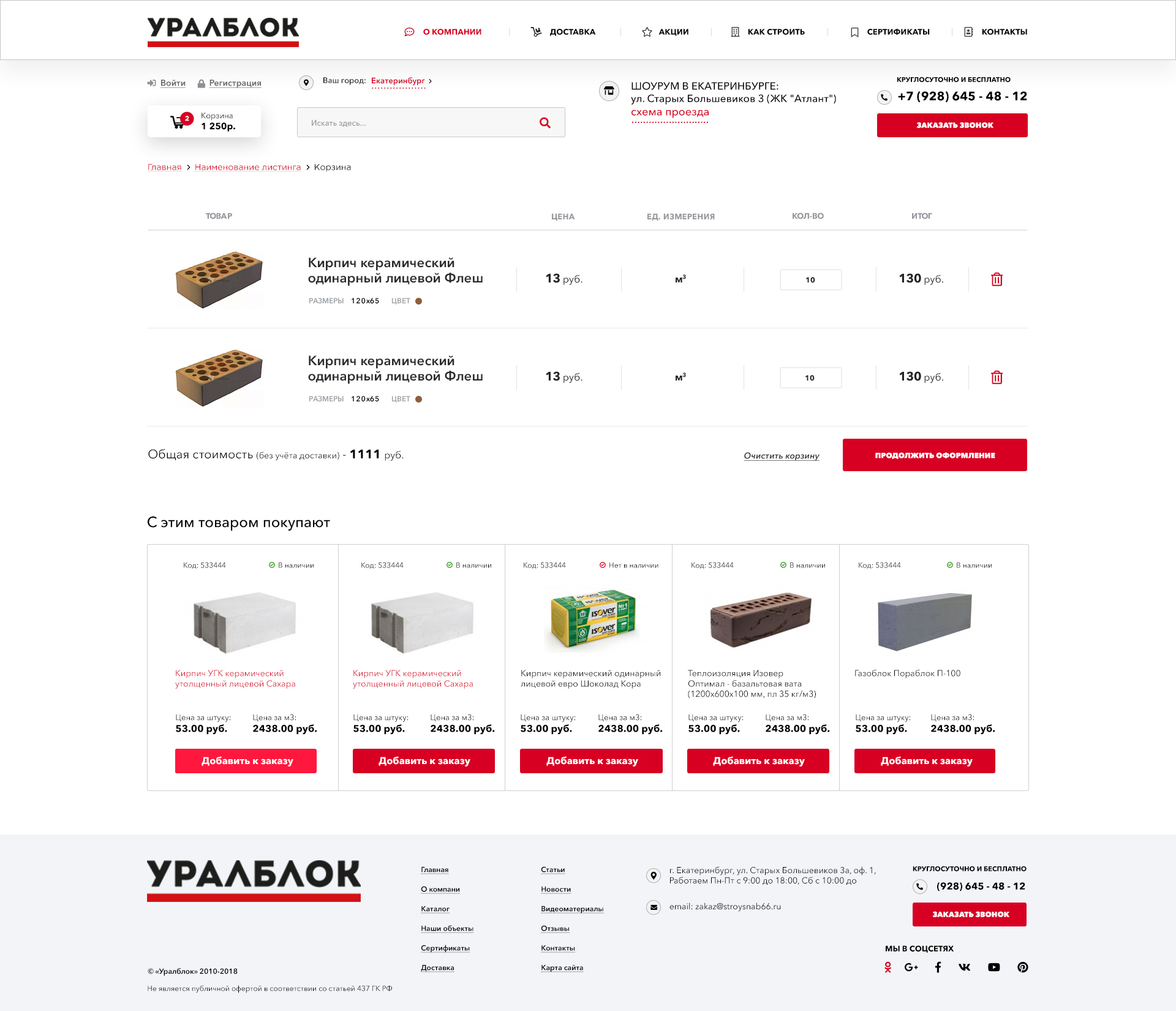 Дизайн сайта кирпич Уралблок