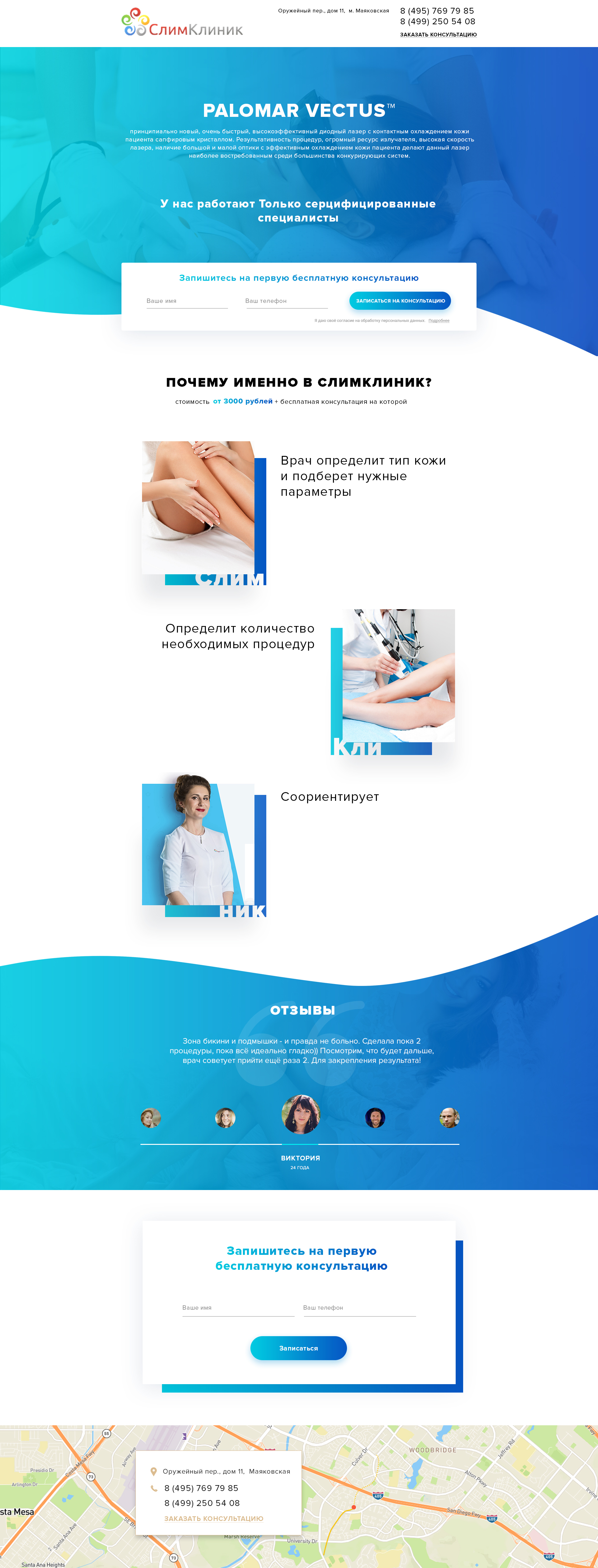 Slim Clinic website redesign