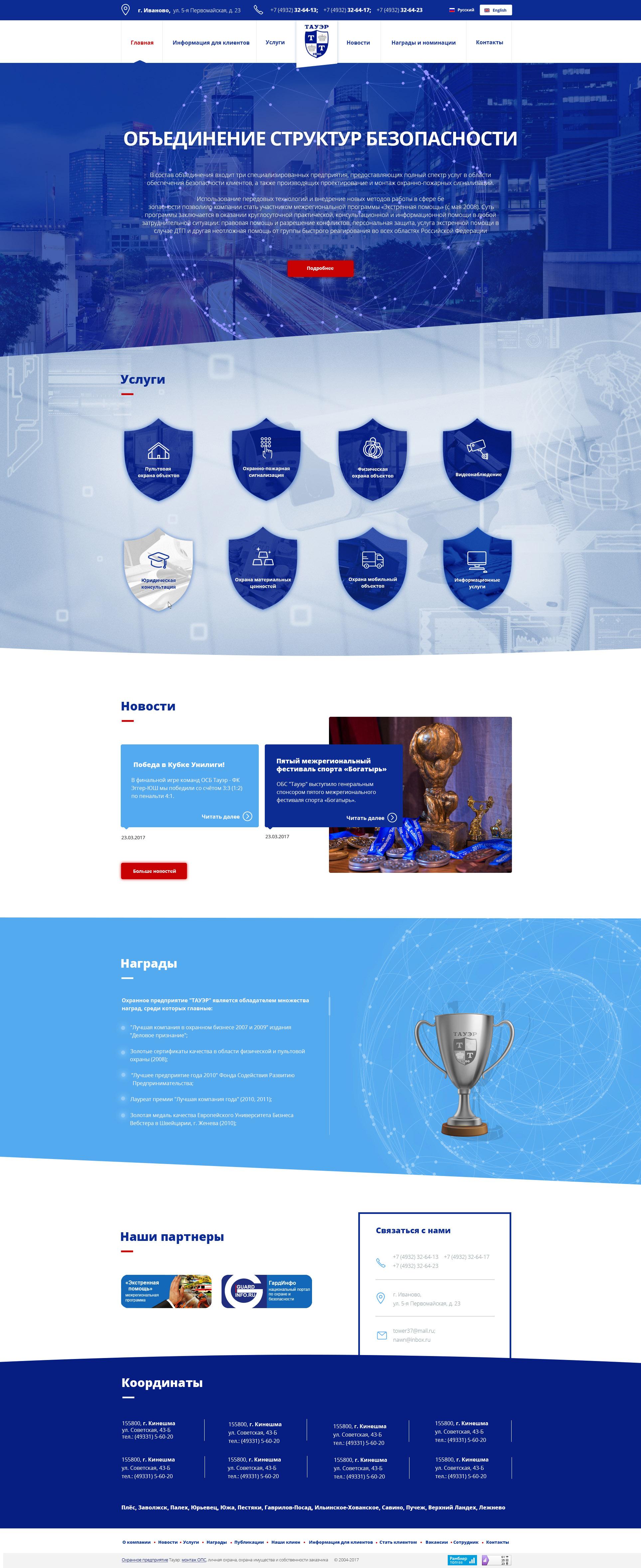 Редизайн существующего сайта компании (ЗАВЕРШЁН) фото f_36558f9cf7c5a961.jpg