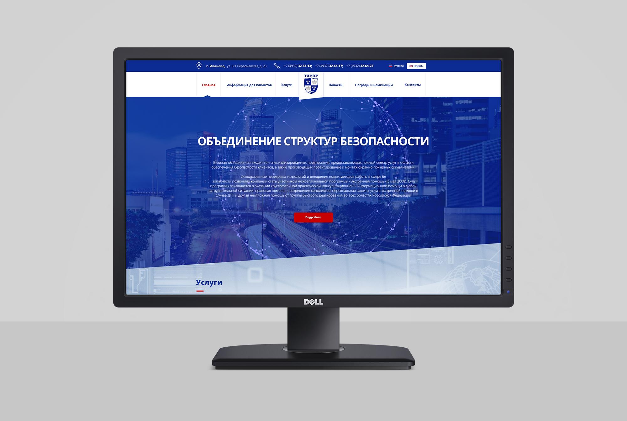 Редизайн существующего сайта компании (ЗАВЕРШЁН) фото f_58258f9cf85701f1.jpg