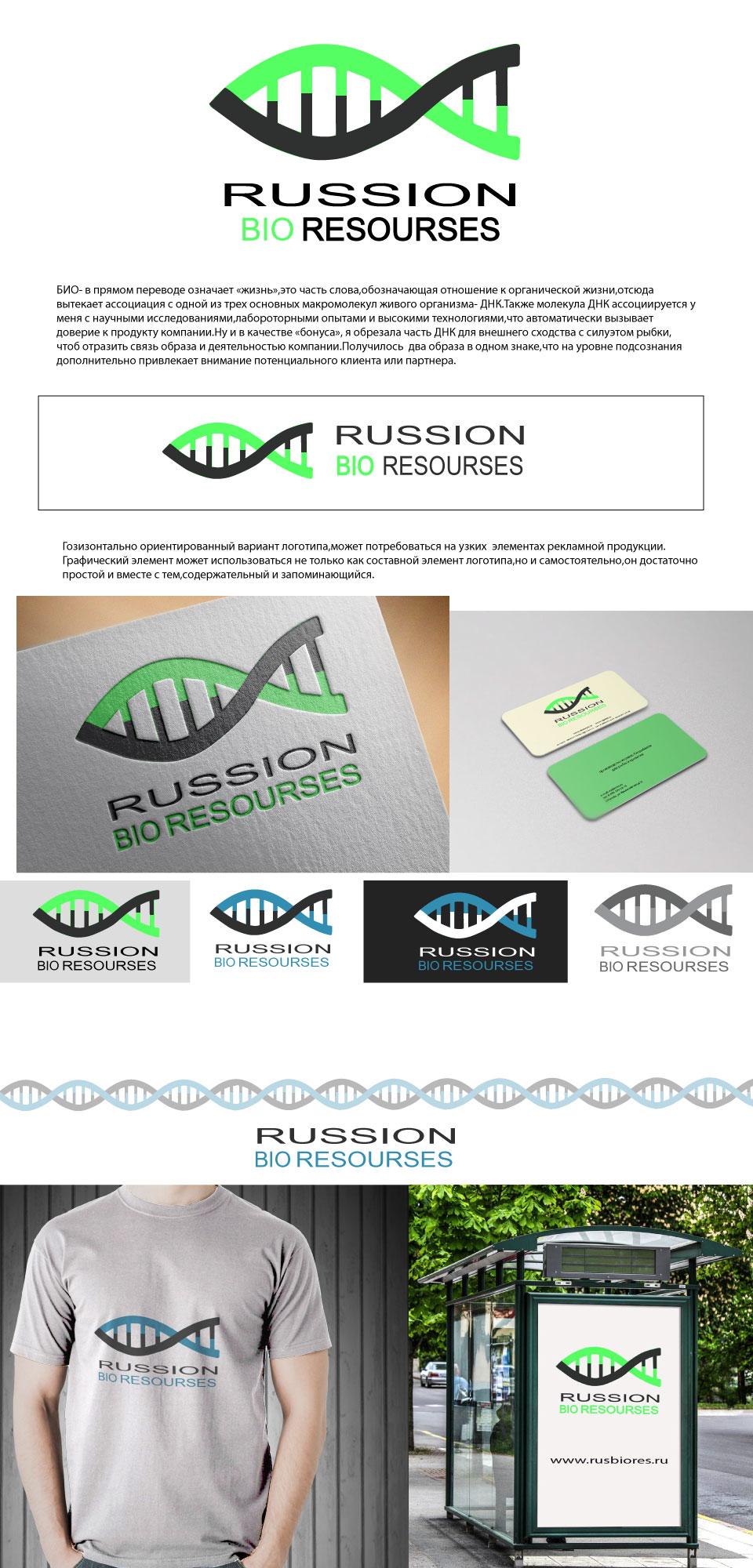 Разработка логотипа для компании «Русские Био Ресурсы» фото f_79358fb7e6eab9e2.jpg