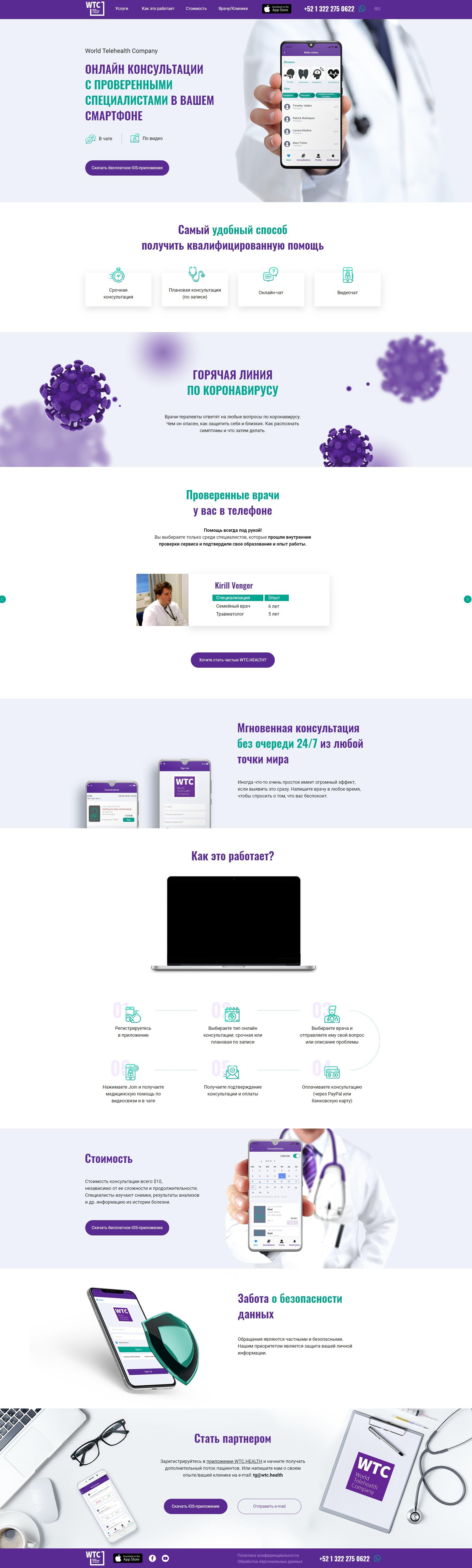 Медицинский сервис. Сайт на tilda