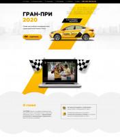 Такси. Гран - при. Сайт на тильде