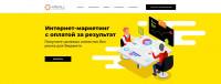Агенство интернет - маркетинга 2 версия экрана