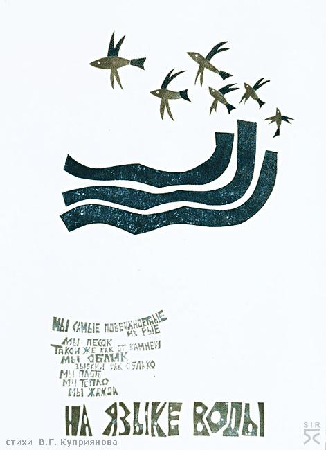 экологический плакат/знак 4