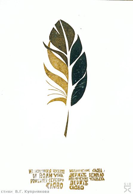 экологический плакат/знак 1