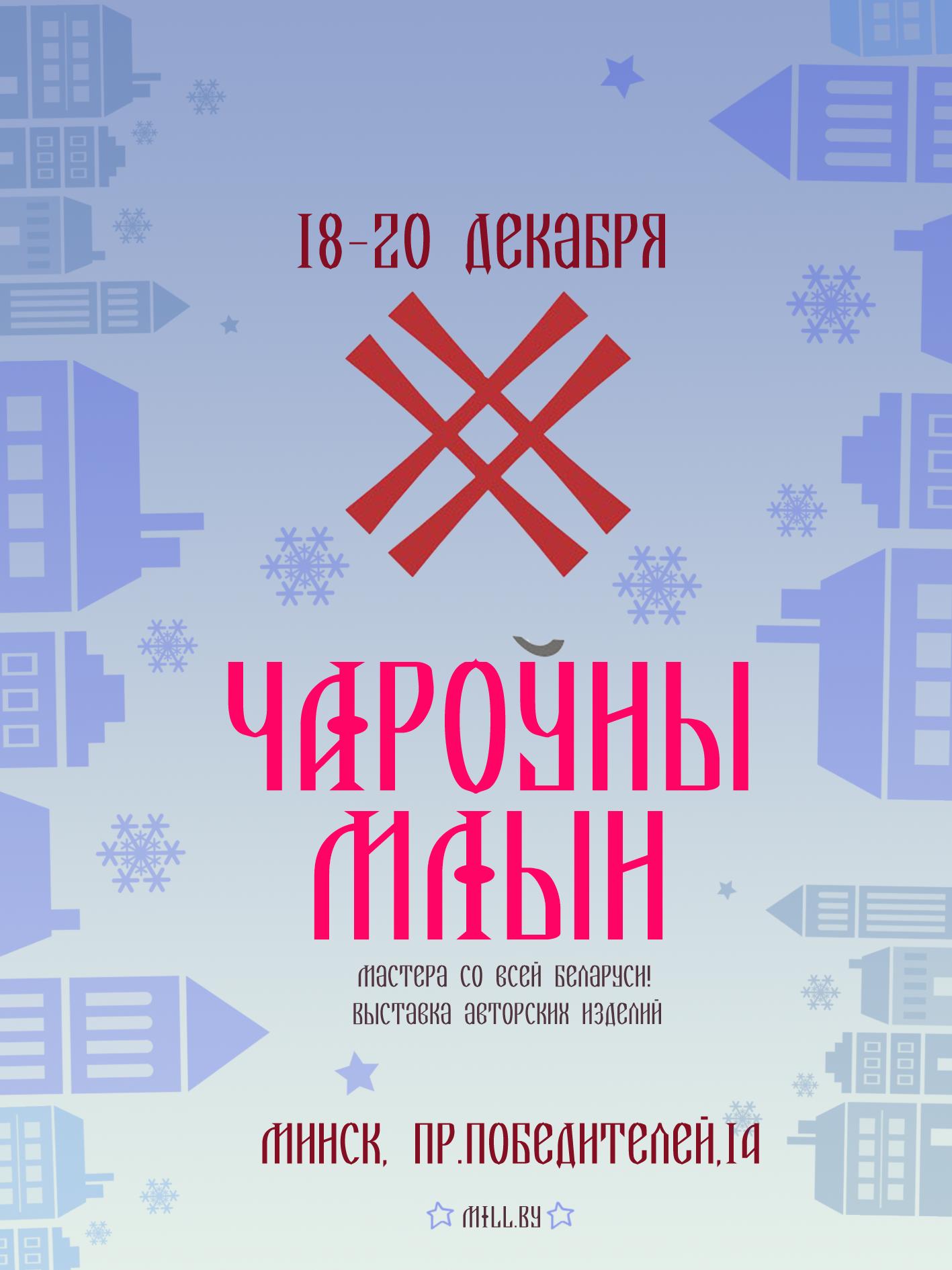 Дизайн новогодней афиши для выставки изделий ручной работы фото f_7335f89d14e84ae5.png