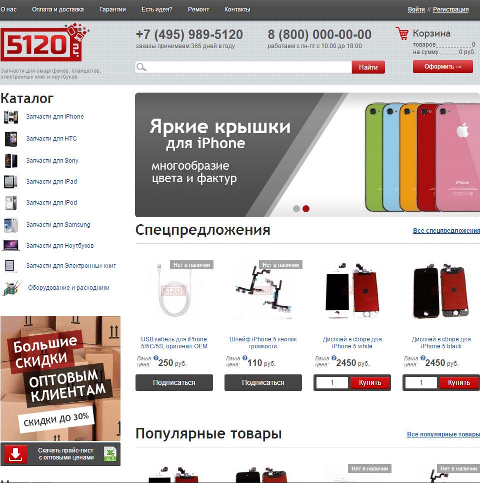 5120 -  Запчасти для смартфонов, планшетов, электронных книг и ноутбуков