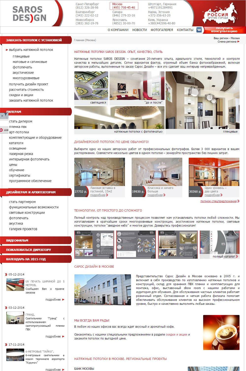 Saros Design - Натяжные потолки
