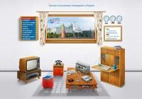 Русское спутниковое телевидение в Европе