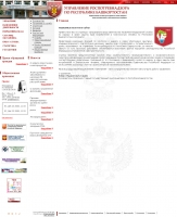 Роспотребнадзор Республики Башкартостан