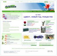 Сайт компании Амадей